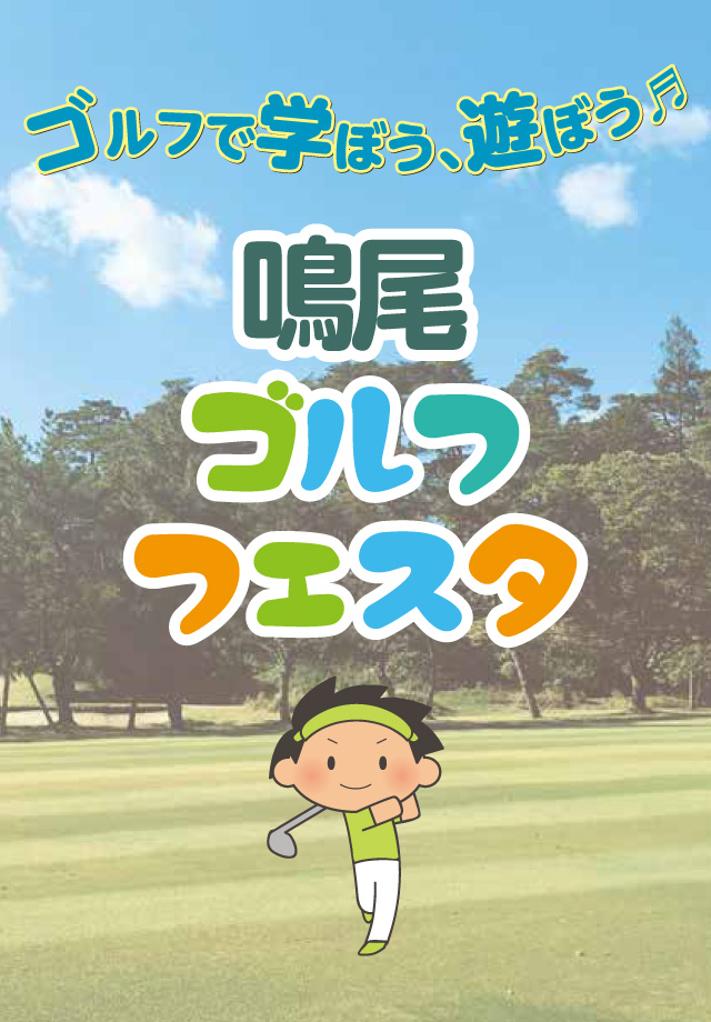 一般社団法人 鳴尾ゴルフ倶楽部